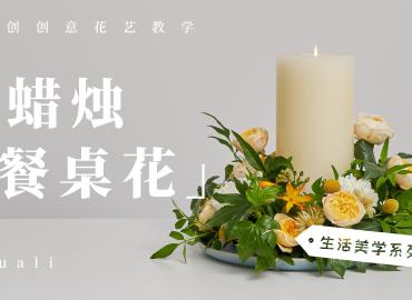 """【生活美学系列】花艺小白也能做的""""蜡烛餐桌花"""""""