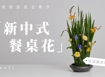 【生活美学系列】新中式餐桌花,给花店更多可能
